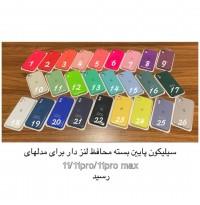 قاب سیلیکون پایین بسته محافظ لنزدار apple iphone 11-11pro-11promax